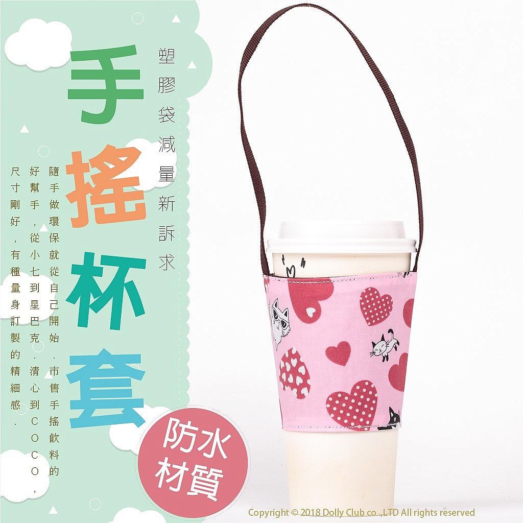 手搖杯套S-防水材質-L9S-貓咪情人節-粉-403