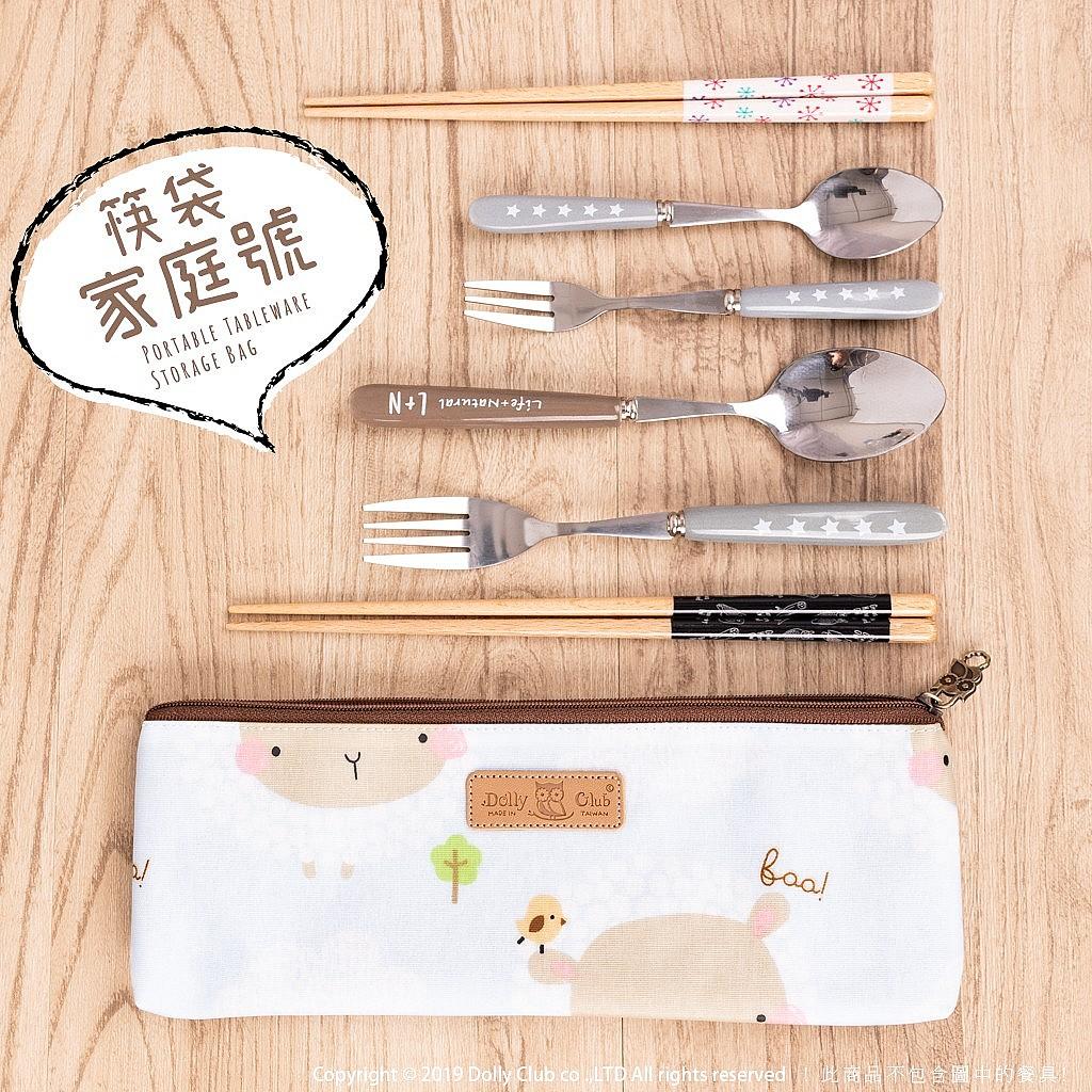 筷袋家庭號-C4L-棉花羊-藍-599